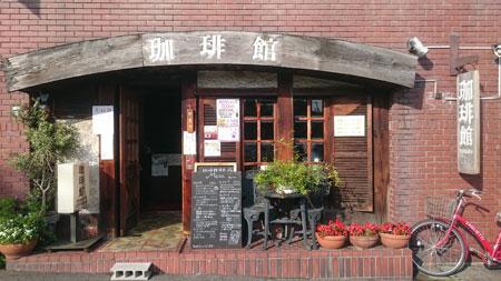岡本珈琲館外観