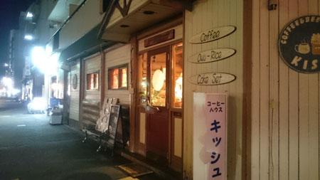 キッシュ江坂店、外観
