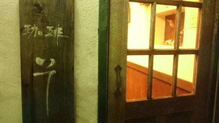 珈琲そ、入り口