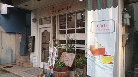 Cafe Orange外観01